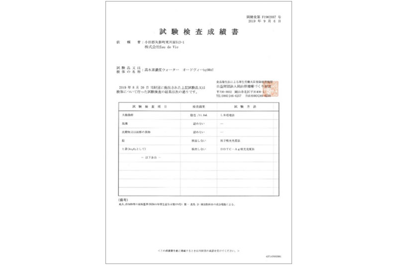 Eau de Vie 試験検査書