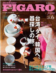 FIGARO japon 6月号