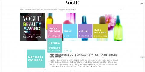 VOGUE BEAUTY AWARD 2016
