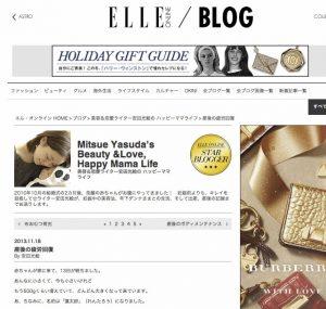 WEBサイト「ELLE ONLINE BLOG」