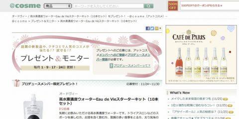 WEBサイト「@COSME」プレゼント