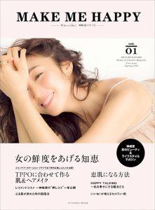 ムック本「神崎恵 MAKE ME HAPPY vol.1」