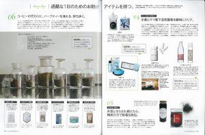 「FIGARO japon 6月号」に掲載