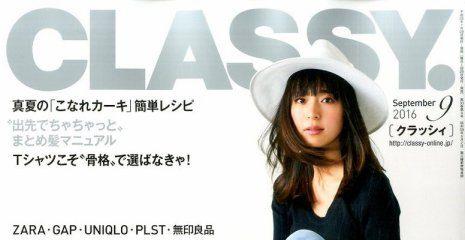 CLASSY 9月号