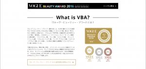 「VOGUE BEAUTY AWARD 2016」VBA