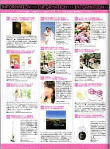 「姉ageha 1月号」に掲載