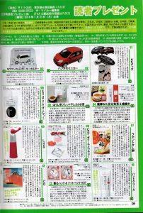 月刊「ザ・マイカー 2月号」読者プレゼント