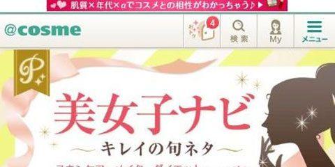WEB有料会員サイト「@COSME美女子ナビ」