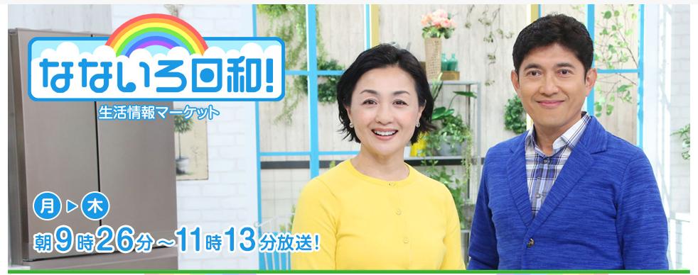 テレビ東京「なないろ日和」