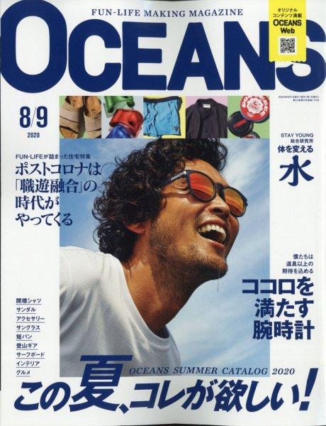 OCEANS 8・9月合併号掲載